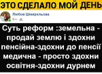 суть реформ.png