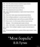 Путинбензин.jpg